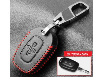 Кожено калъфче+ключодържател за автомобилен ключ DACIA и RENAULТ