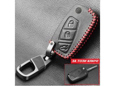 Кожено калъфче-ключодържател за автомобилен ключ FIAT