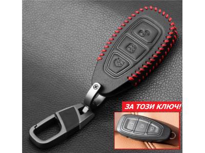 Кожено защитно калъфче за FORD с 3 Бутона, подходящо за автомобилни ключове Ford Focus 3 4 MK3 ST RS Kuga Escape Ecosport New Fiesta