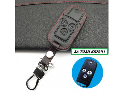 Кожено калъфче ключодържател с 3 бутона за сгъваем автомобилен ключ Honda