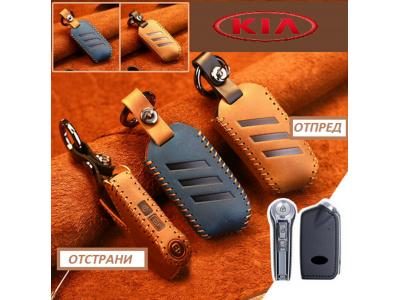 Кожено калъфче-ключодържател за автомобилен ключ KIA