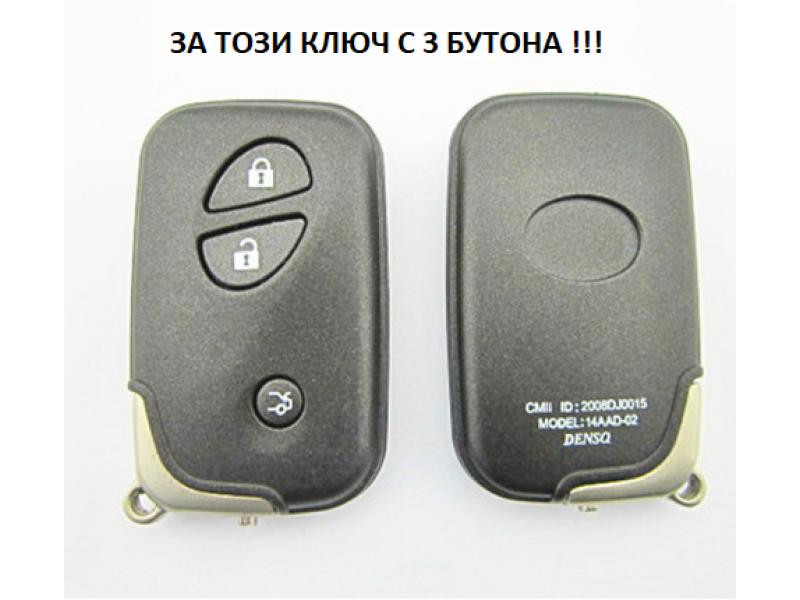 Силиконово защитно калъфче за LEXUS с 3 Бутона, подходящо за автомобилни ключове Lexus CT200h ES 300h IS250 GX400 RX270 RX450h RX350 LX570