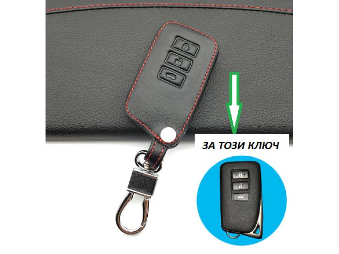 Кожено калъфче-ключодържател с 3 бутона за автомобилен ключ Lexus rx270 2011 2013 GS RX IS ES GX LX RC 200 250 350 LS 450H 300H