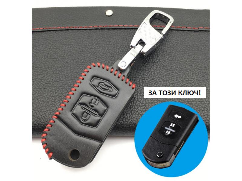 Предпазно кожено калъфче ключодържател с 2 и 3 бутона за сгъваем автомобилен ключ Mazda 2 3 5 6 8 CX-7 CX-9 MX-5 Atenza CX5