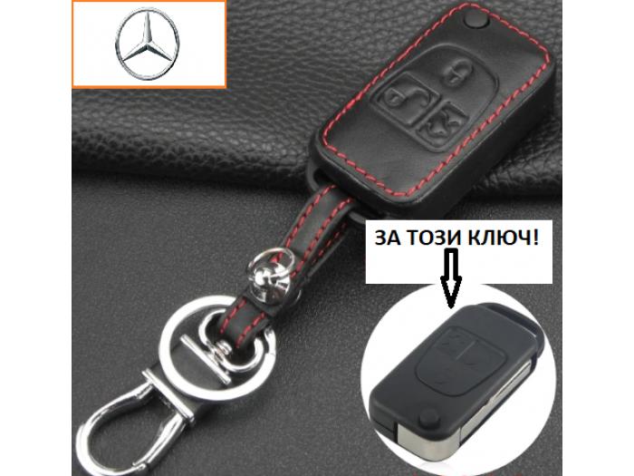 Предпазно кожено калъфче ключодържател с 3 бутона за сгъваем автомобилен ключ Mercedes ML C CL S SL SEL