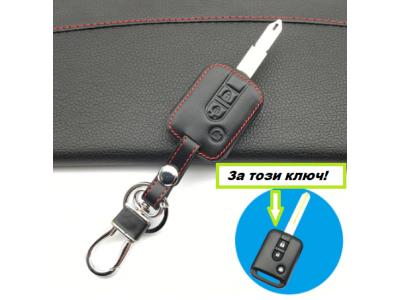 Кожено калъфче-ключодържател автомобилен ключ Nissan