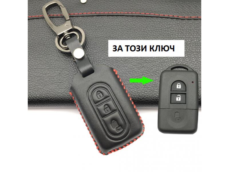 Кожено защитно калъфче-ключодържател с 2 бутона за автомобилен ключ Nissan Tiida Note Navara Qashqai Micra Juke X-Trail Pathfinder
