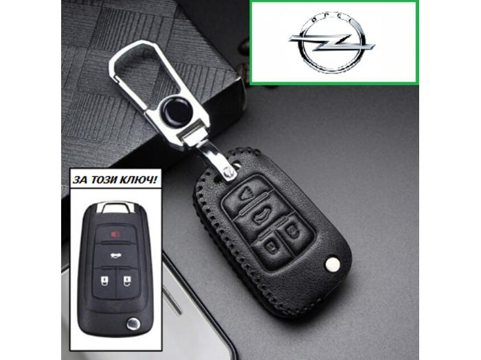 Кожено калъфче-ключодържател за автомобилен ключ OPEL