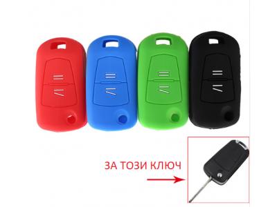 Силиконово защитно калъфче за Opel с 2 Бутона, подходящо за автомобилни ключове Opel Astra, Zafira, Kadett