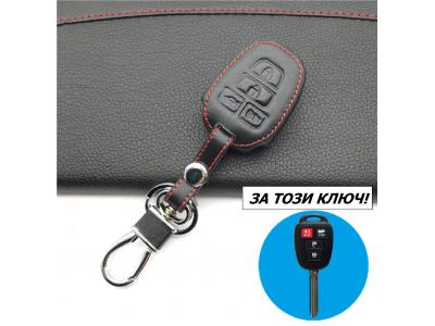 Кожено калъфче-ключодържател автомобилен ключ Toyota