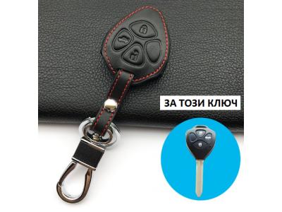 Предпазно кожено калъфче ключодържател с 3 бутона за автомобилен ключ Toyota